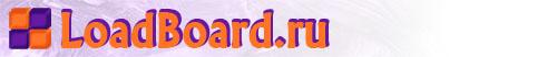 Форум на LoadBoard.ru