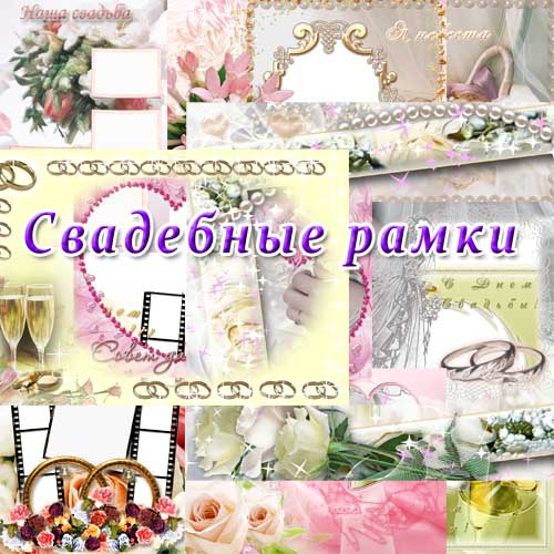 Программа Свадебные Фотографии