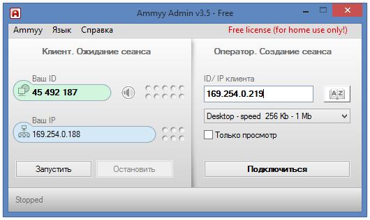 программа амиадмин скачать бесплатно на компьютер - фото 5