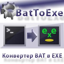 BatToExe