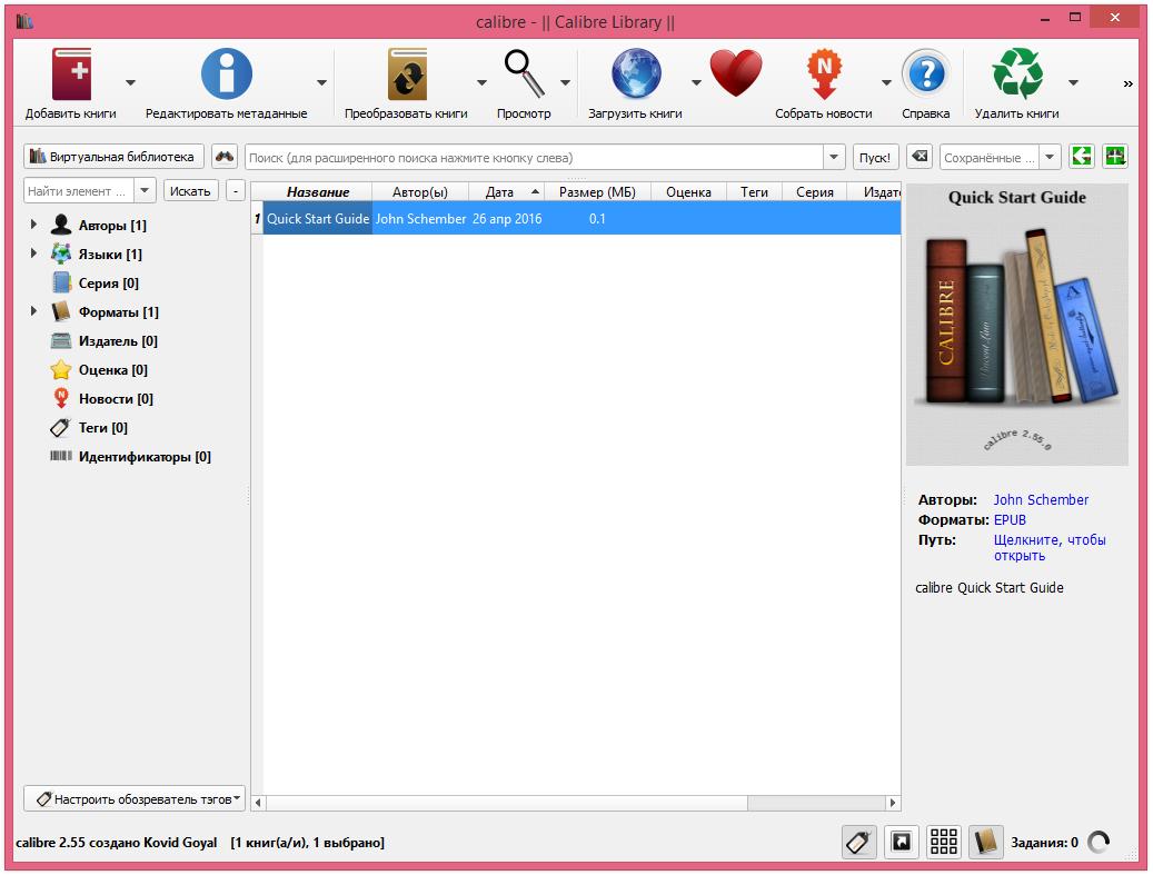 Программа для чтения файлов формата djvu скачать