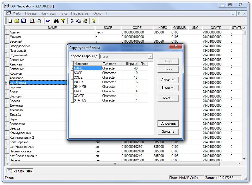Программа для редактирования дбф файлов скачать бесплатно