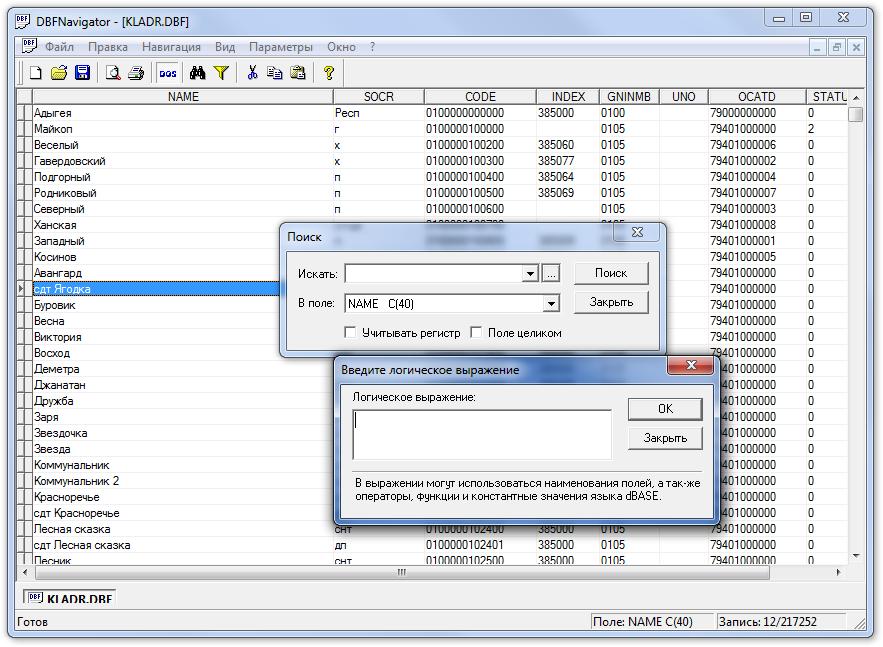 Скачать программу для открытия файлов dbf