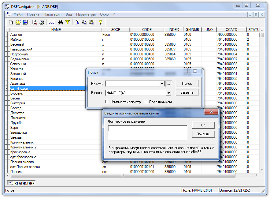 Программа для редактирования dbf
