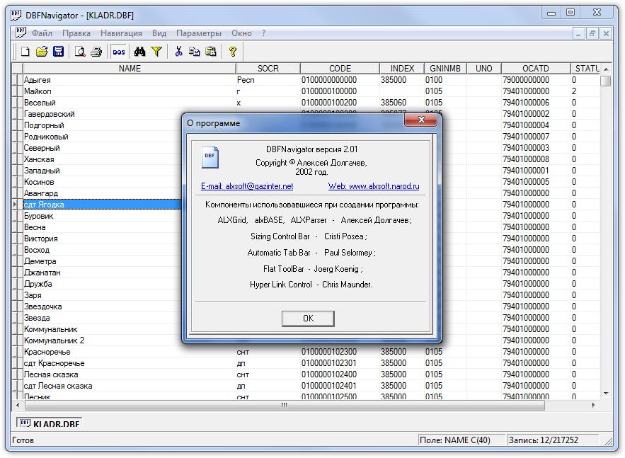 Программу для dbf файлов