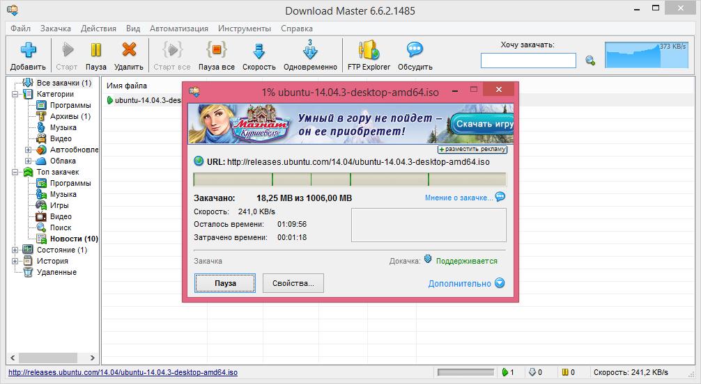 программы для закачки файлов - фото 11