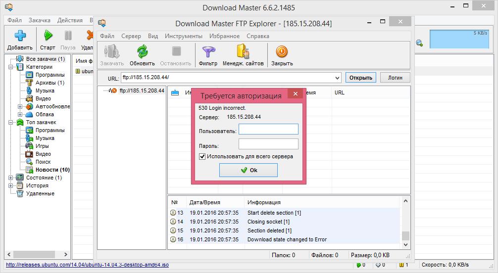 Скачать программу для скачивания файлов из интернета
