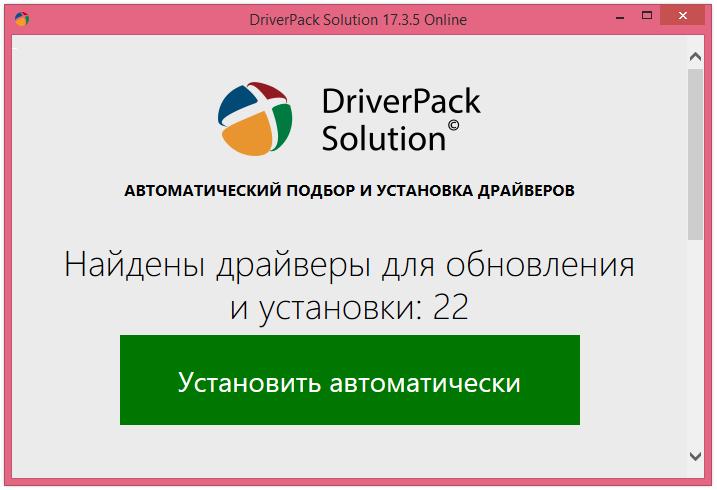 програма поиска и обновления драйверов ноутбуков
