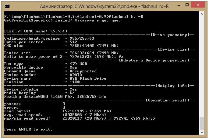 Скачать программу для проверки карты памяти