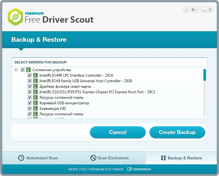DriverPack Solution 17 скачать бесплатно торрент Драйвер
