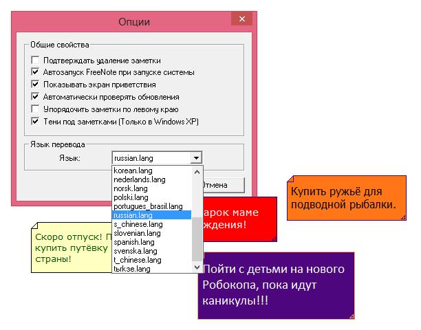 Стикер напоминалка на рабочий стол на русском языке