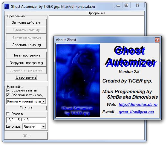 программа для записи движения мыши