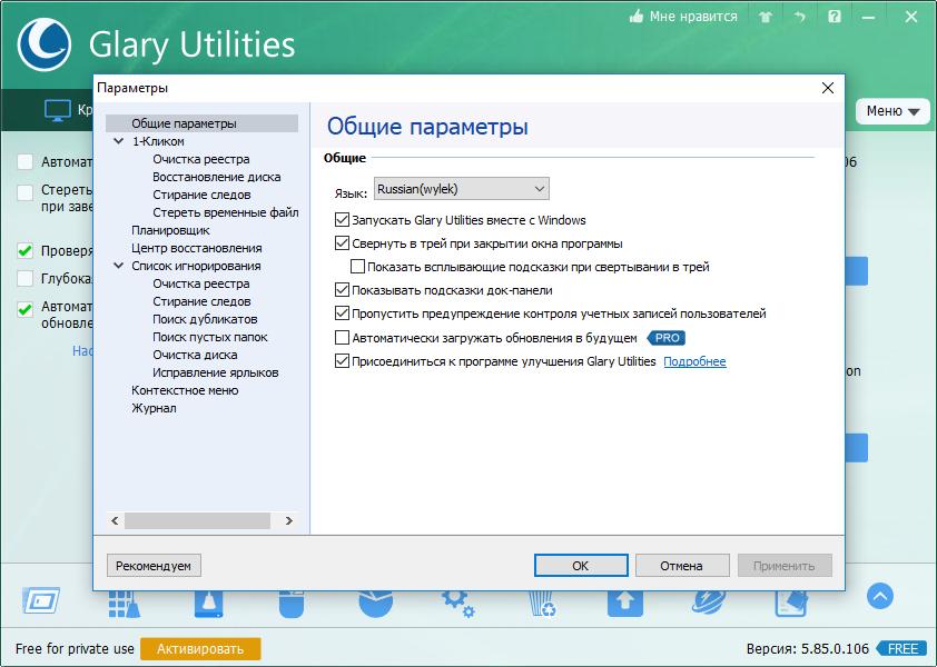 Программа шредер на русском языке скачать бесплатно