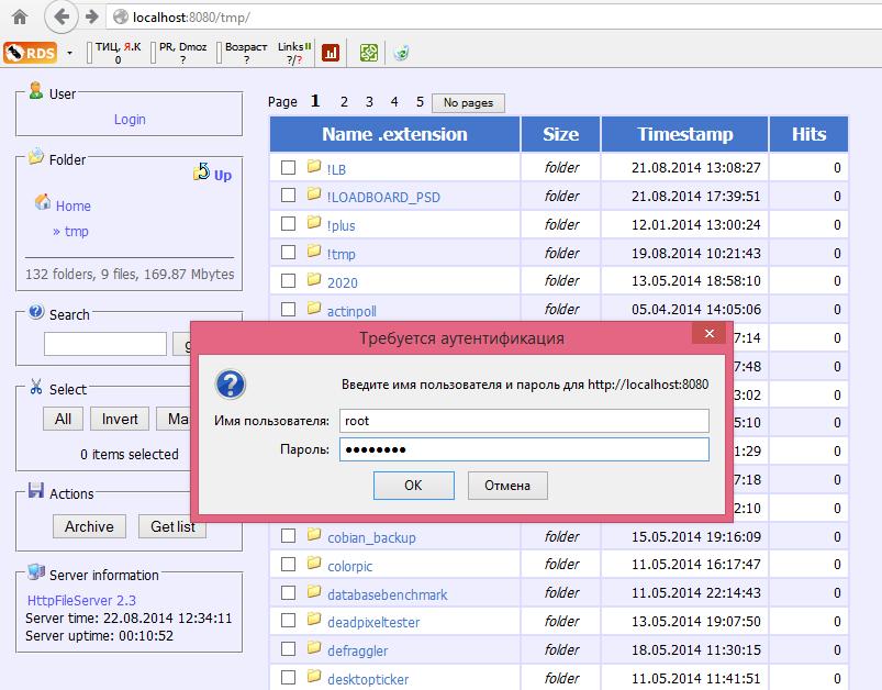 Сервер обмена файлами