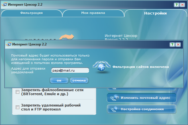 как удалить интернет цензор без пароля - фото 11