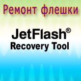 JetFlash Recovery Tool