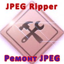 Jpeg ripper скачать торрент