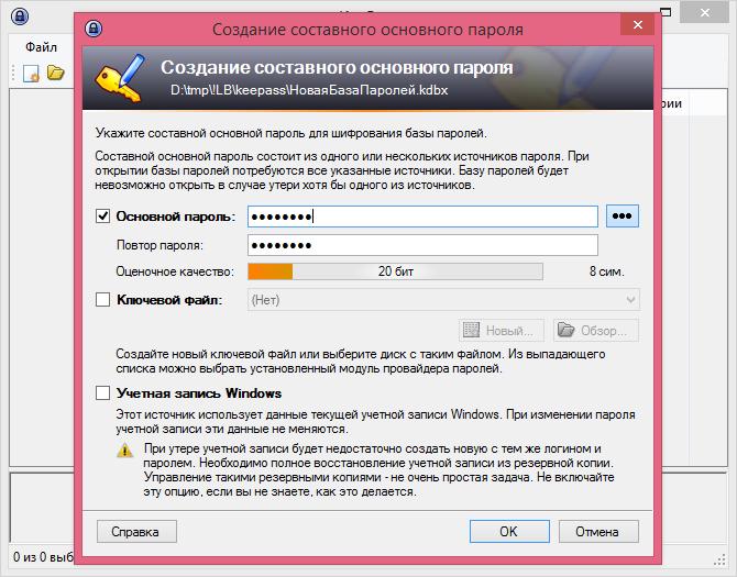 Скачать программу для хранения паролей