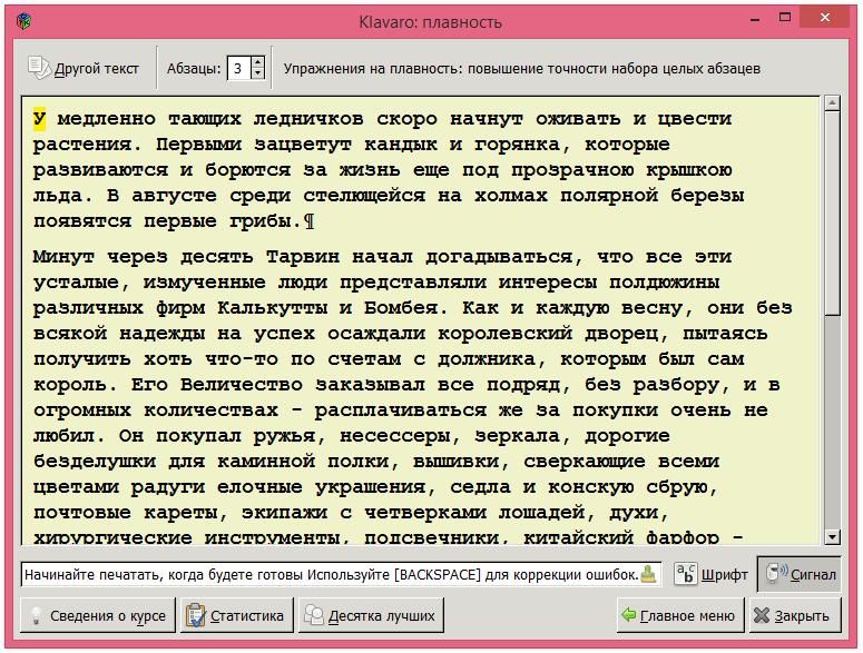Тренировки текста для набора клавиатуре на программы
