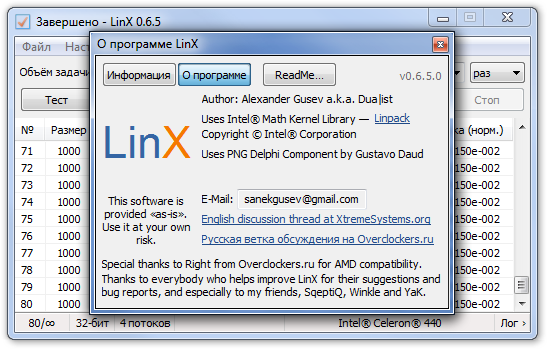 Linx как пользоваться - фото 7