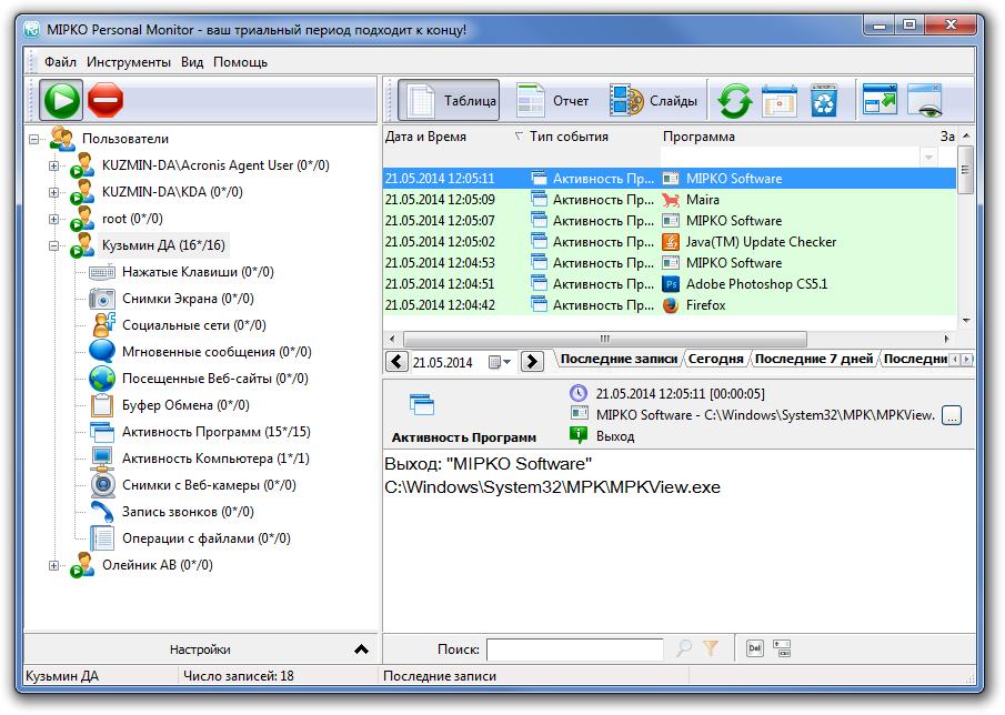 Клавиатурный Шпион Windows 7
