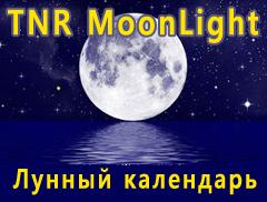 Луна программа скачать