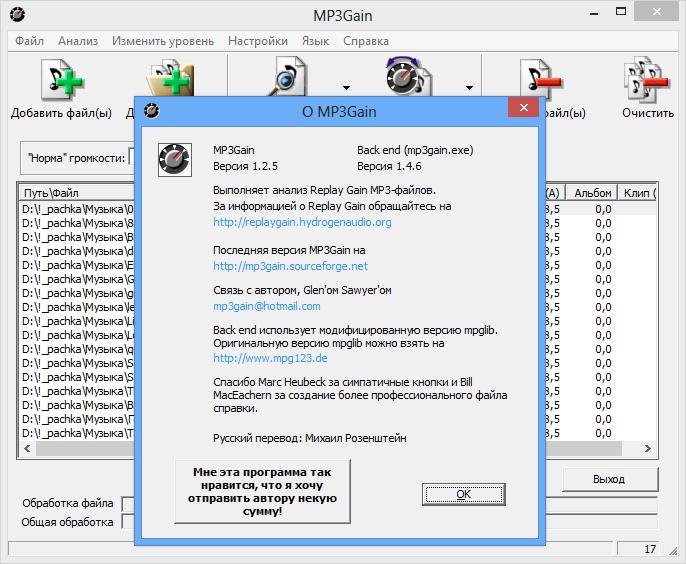Программу выравнивания уровня громкости в mp3