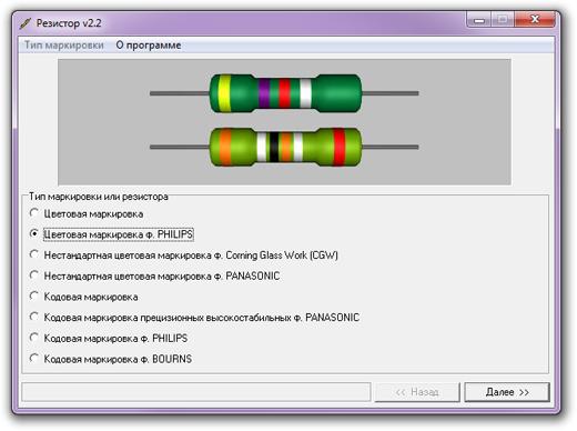 Скачать программу для определения резисторов по их цветной маркировке