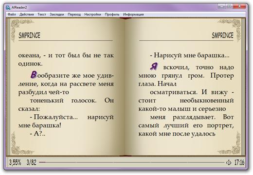 программа читать книги - фото 10