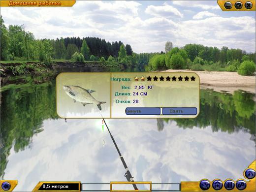 домашняя рыбалка скачать игру - фото 7
