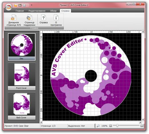 Как в фотошопе сделать диски