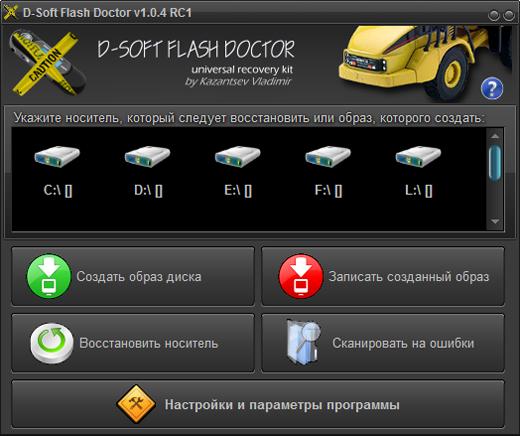 Flashnul 1.0 Rc1 Как Пользоваться