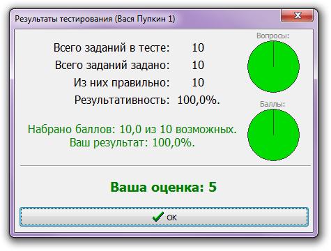 Скачать программу тест