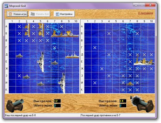 игра морской бой скачать бесплатно на компьютер - фото 4