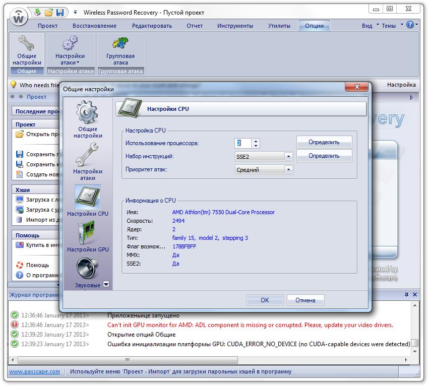 Скачать программу для восстановления пароля