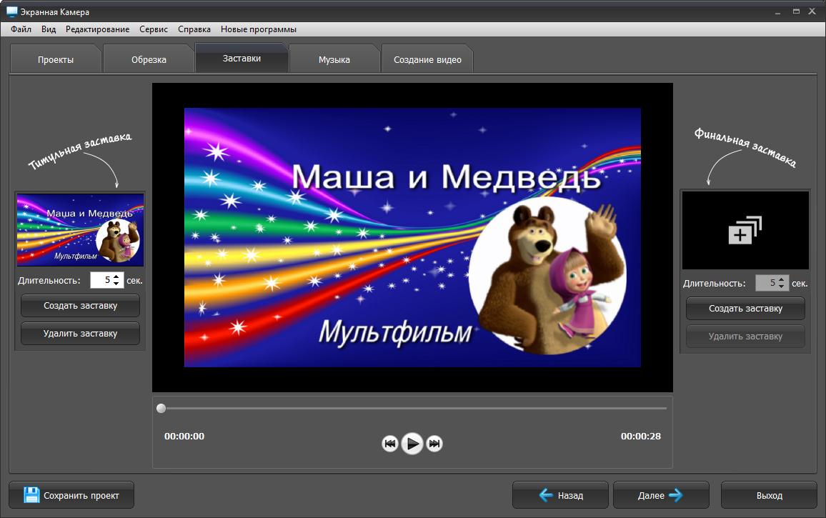 Программа для фотографирования экрана компьютера скачать