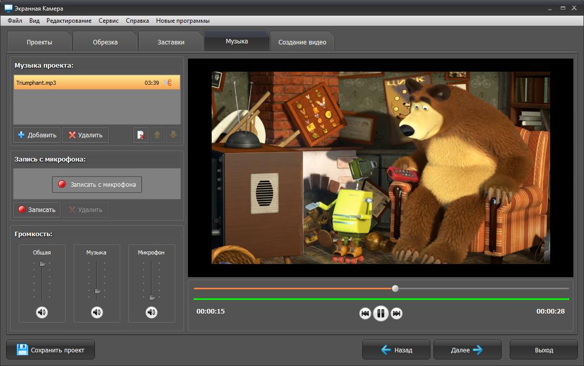 скачать программу для снятия видео с экрана