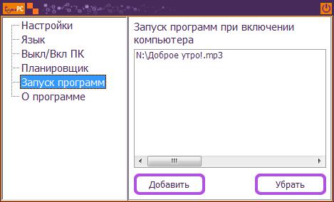 Как сделать язык программа