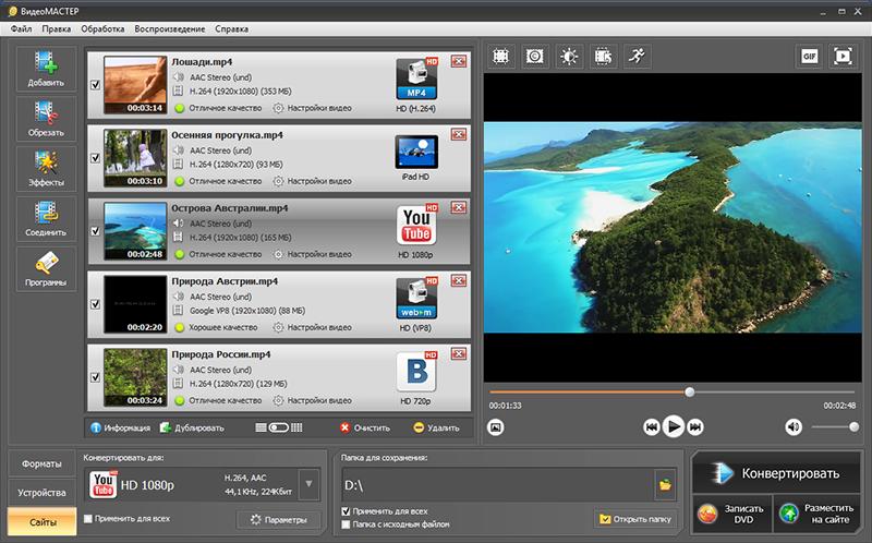 Программа Видеомастер - фото 6