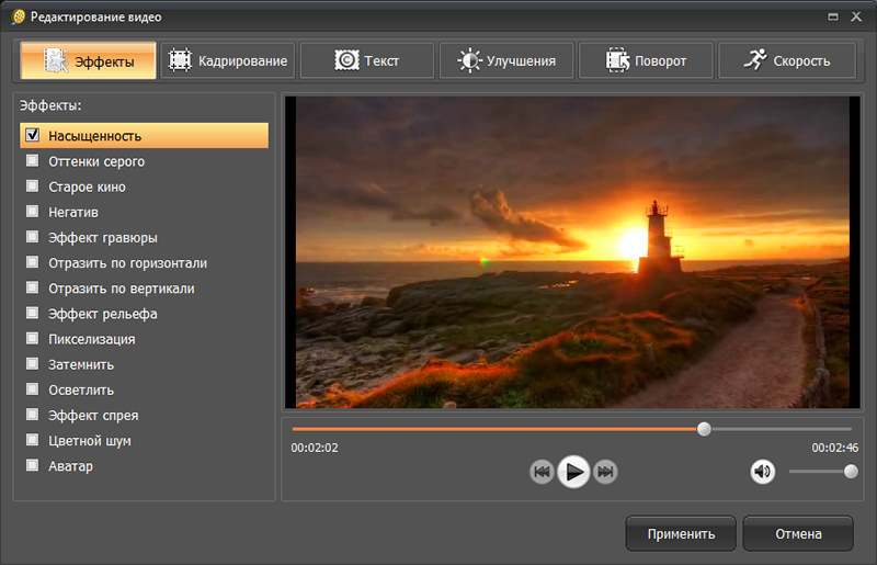 программа видео мастер скачать бесплатно - фото 11