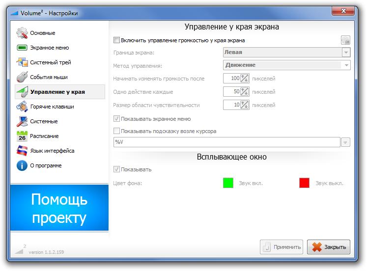 Скачать программу громкость для windows 7