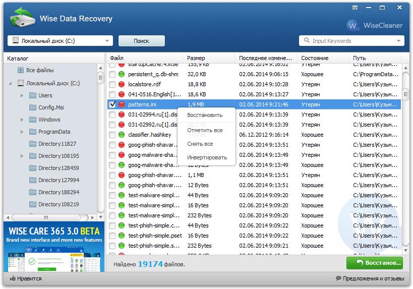 Восстановление удаленной информации программу